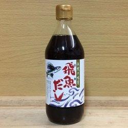 """画像1: 飛魚だし(あごだし)≪液体-瓶≫ """"海士物産"""""""